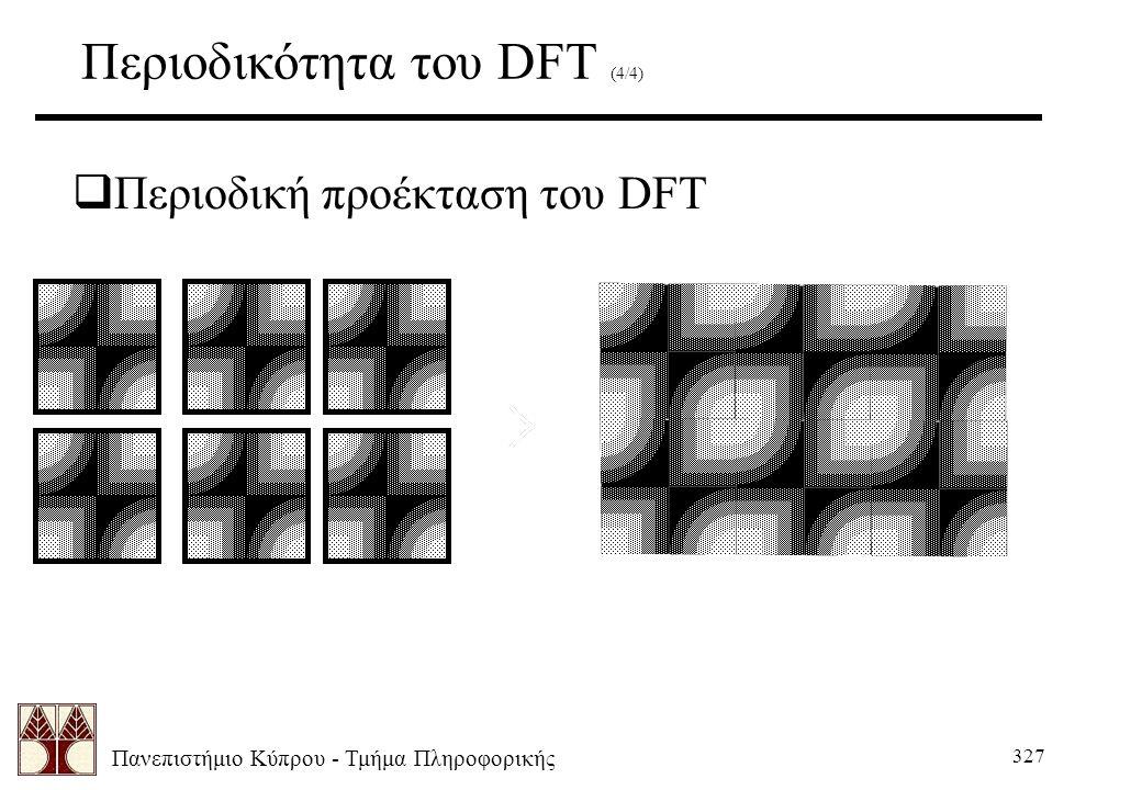 Πανεπιστήμιο Κύπρου - Τμήμα Πληροφορικής 327 Περιοδικότητα του DFT (4/4)  Περιοδική προέκταση του DFT.........