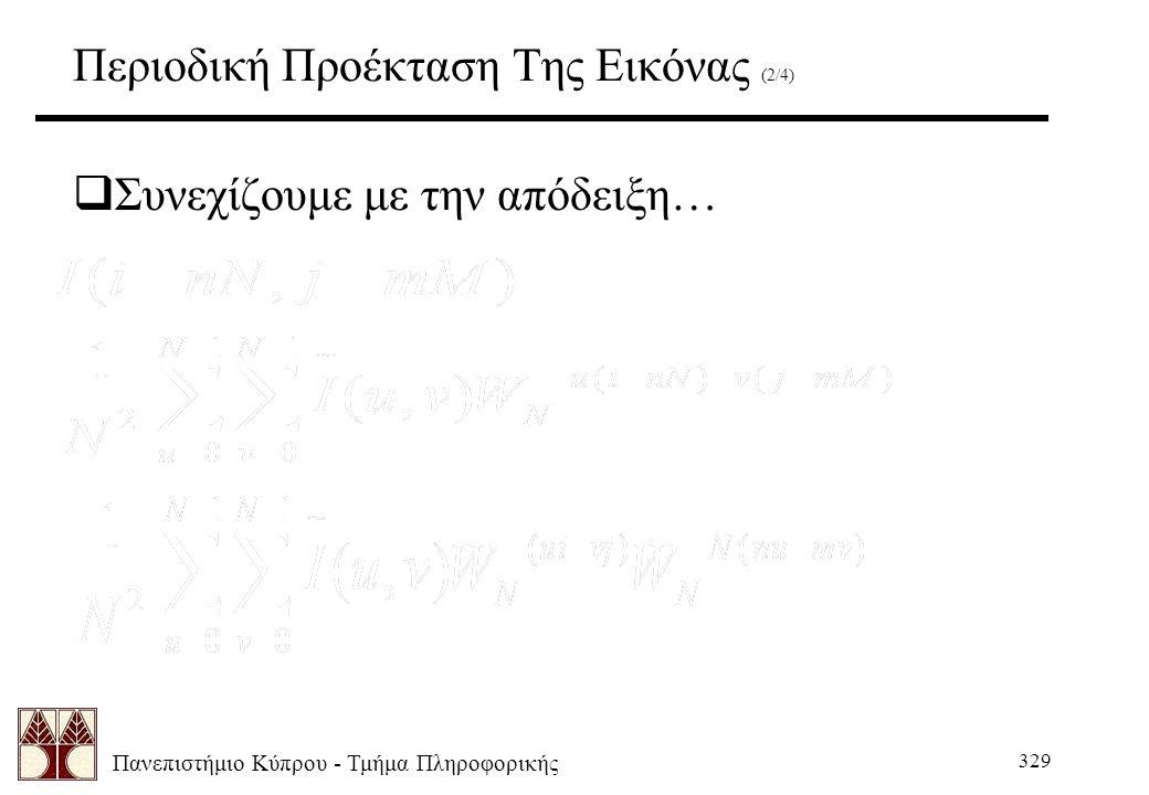 Πανεπιστήμιο Κύπρου - Τμήμα Πληροφορικής 329 Περιοδική Προέκταση Της Εικόνας (2/4)  Συνεχίζουμε με την απόδειξη…