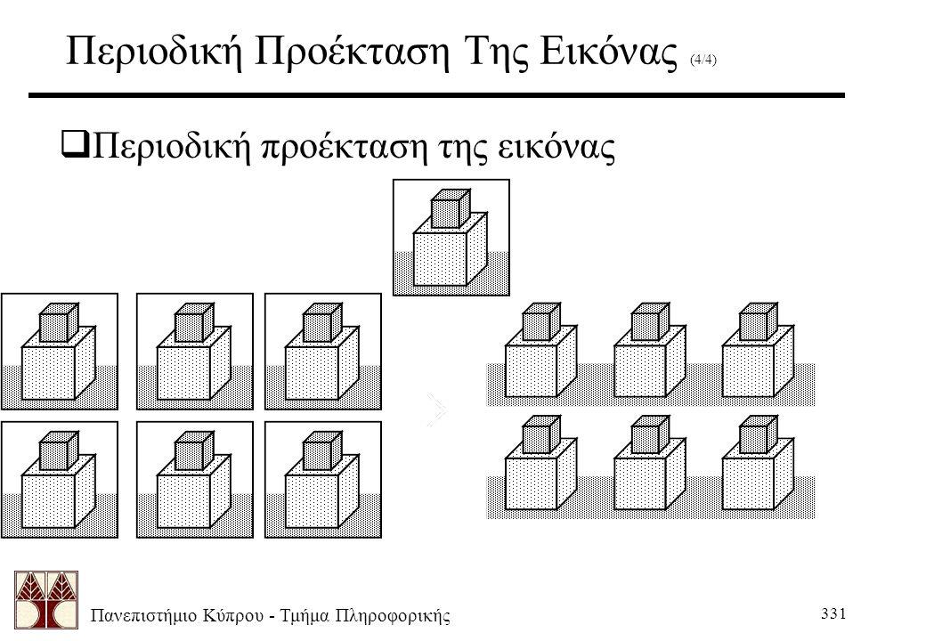 Πανεπιστήμιο Κύπρου - Τμήμα Πληροφορικής 331 Περιοδική Προέκταση Της Εικόνας (4/4)  Περιοδική προέκταση της εικόνας.........
