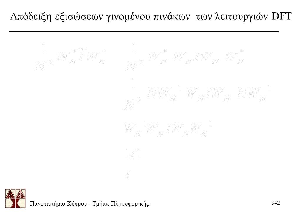 Πανεπιστήμιο Κύπρου - Τμήμα Πληροφορικής 342 Απόδειξη εξισώσεων γινομένου πινάκων των λειτουργιών DFT