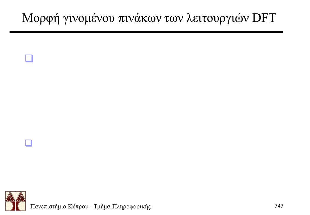 Πανεπιστήμιο Κύπρου - Τμήμα Πληροφορικής 343 Μορφή γινομένου πινάκων των λειτουργιών DFT  Δεν υπάρχει κανένα μυστήριο σχετικά με τη μορφή του πίνακα DFT – είναι απλά ένας εύκολος και βολικός τρόπος καταγραφής στοιχείων και αθροισμάτων υπό μορφή πολλαπλασιασμού πινάκων.