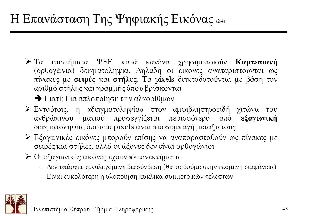 Πανεπιστήμιο Κύπρου - Τμήμα Πληροφορικής 43 Η Επανάσταση Της Ψηφιακής Εικόνας (2/4)  Τα συστήματα ΨΕΕ κατά κανόνα χρησιμοποιούν Καρτεσιανή (ορθογώνια) δειγματοληψία.