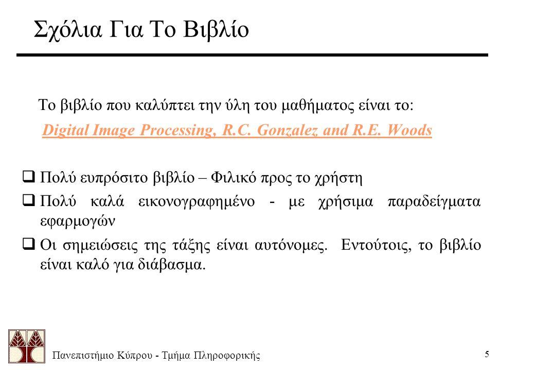 Πανεπιστήμιο Κύπρου - Τμήμα Πληροφορικής 5 Σχόλια Για Το Βιβλίο Το βιβλίο που καλύπτει την ύλη του μαθήματος είναι το: Digital Image Processing, R.C.