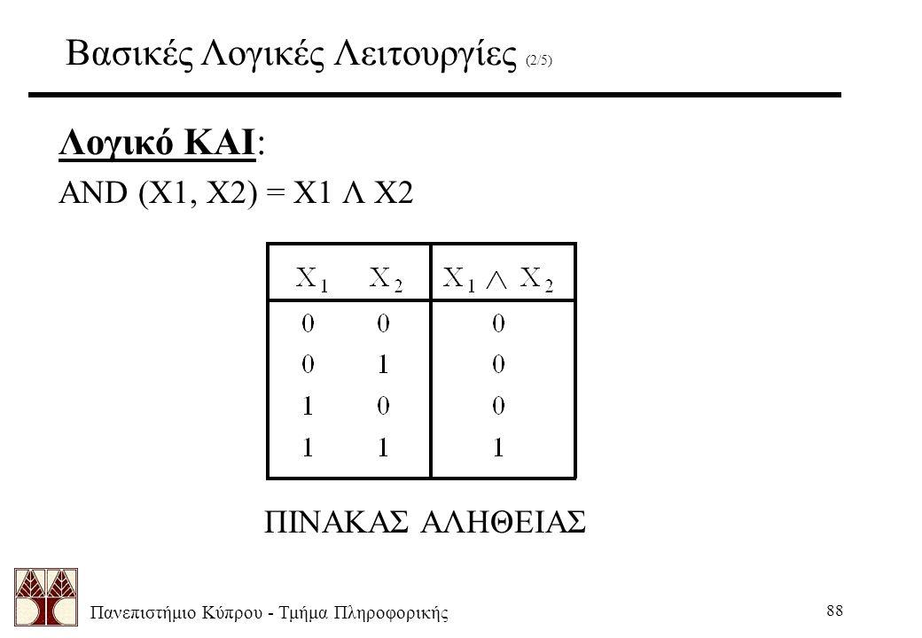 Πανεπιστήμιο Κύπρου - Τμήμα Πληροφορικής 88 Λογικό ΚΑΙ: AND (X1, X2) = X1 Λ X2 ΠΙΝΑΚΑΣ ΑΛΗΘΕΙΑΣ Βασικές Λογικές Λειτουργίες (2/5)