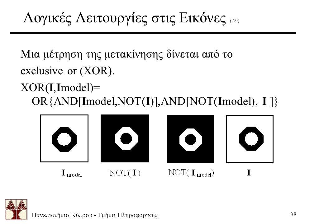Πανεπιστήμιο Κύπρου - Τμήμα Πληροφορικής 98 Λογικές Λειτουργίες στις Εικόνες (7/9) Μια μέτρηση της μετακίνησης δίνεται από το exclusive or (XOR).