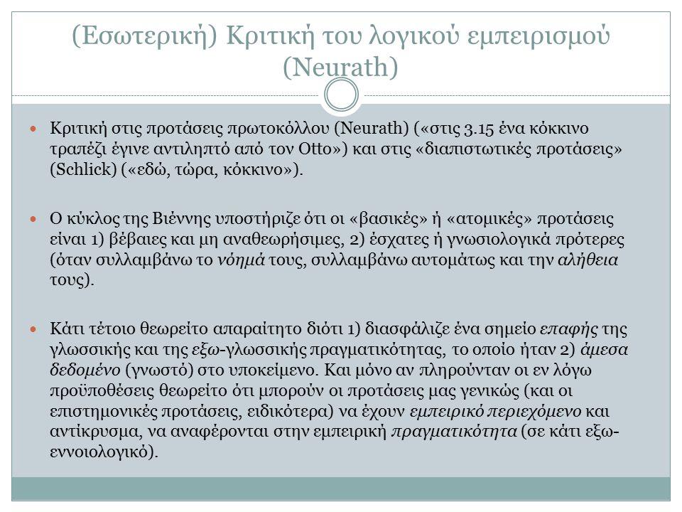 (Εσωτερική) Κριτική του λογικού εμπειρισμού (Neurath) Κριτική στις προτάσεις πρωτοκόλλου (Neurath) («στις 3.15 ένα κόκκινο τραπέζι έγινε αντιληπτό από