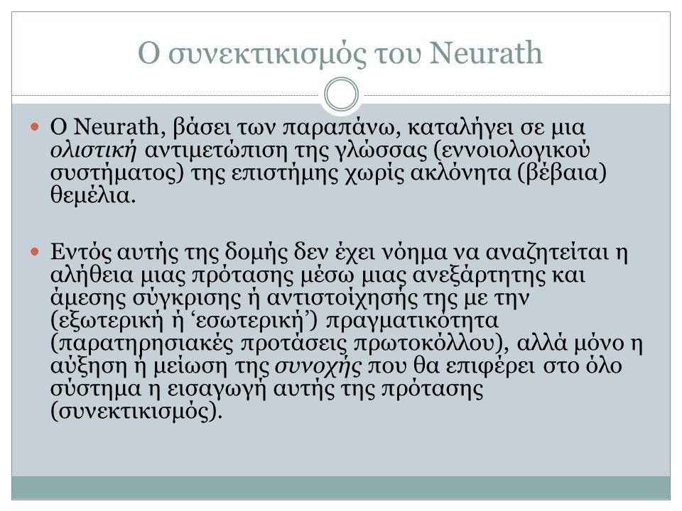 Ο συνεκτικισμός του Neurath O Neurath, βάσει των παραπάνω, καταλήγει σε μια ολιστική αντιμετώπιση της γλώσσας (εννοιολογικού συστήματος) της επιστήμης