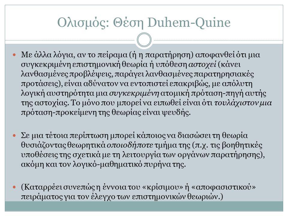 Ολισμός: Θέση Duhem-Quine Με άλλα λόγια, αν το πείραμα (ή η παρατήρηση) αποφανθεί ότι μια συγκεκριμένη επιστημονική θεωρία ή υπόθεση αστοχεί (κάνει λα