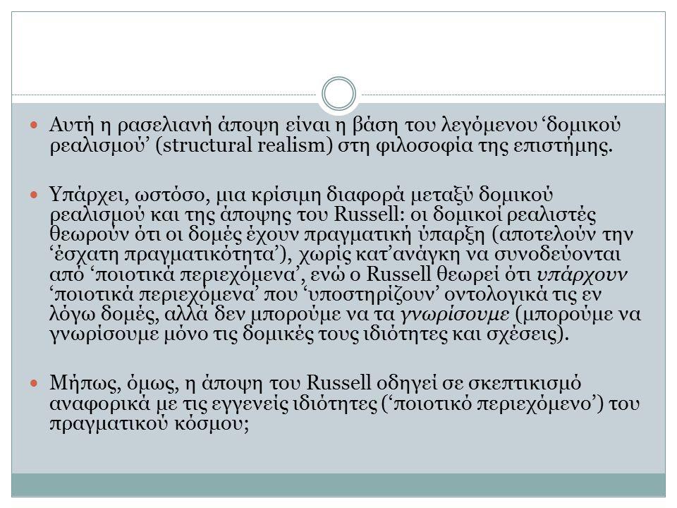 Γνώση μέσω γνωριμίας vs γνώση μέσω περιγραφής Σημαντική είναι και η (εμπνεόμενη από τον εμπειρισμό) διάκριση του Russell μεταξύ 'γνώσης μέσω γνωριμίας' (knowledge by acquaintance) (που περιλαμβάνει εξωτερική αίσθηση, εσωτερική αίσθηση και μνήμη) και 'γνώσης μέσω περιγραφής' (knowledge by description).
