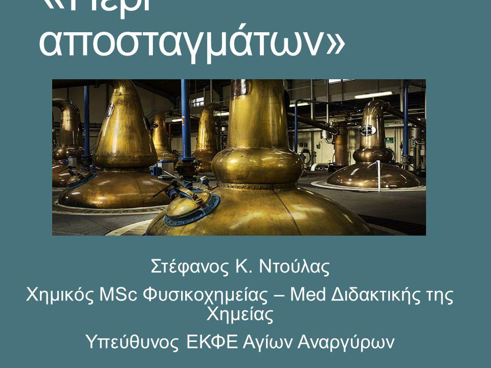 Η παραγωγή και η κατανάλωση… Ένα δισεκατομμύριο φιάλες παγκοσμίως 23 εκατομμύρια φιάλες στην Ελλάδα JOHNNIE WALKER κόκκινη ετικέτα - 80 εκατομμύρια φιάλες JOHNNIE WALKER 12 ετών - 40 εκατομμύρια φιάλες J & B – 70 εκατομμύρια φιάλες ΒΑLLANTINES - 65 εκατομμύρια φιάλες CHIVAS REGAL – Πρώτο «12άρι» με 40 εκατομμύρια φιάλες FAMOUS GROUSE – Πρώτο στη Σκωτία DEWAR'S – Πρώτο στις Η.Π.Α.