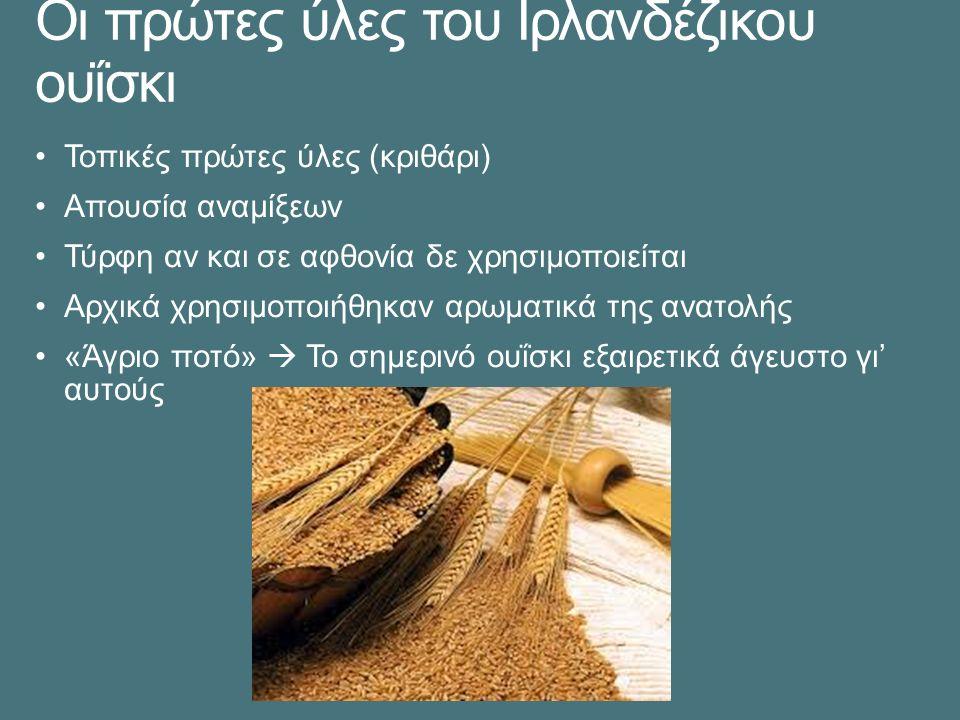 Οι πρώτες ύλες του Ιρλανδέζικου ουΐσκι Τοπικές πρώτες ύλες (κριθάρι) Απουσία αναμίξεων Τύρφη αν και σε αφθονία δε χρησιμοποιείται Αρχικά χρησιμοποιήθηκαν αρωματικά της ανατολής «Άγριο ποτό»  Το σημερινό ουΐσκι εξαιρετικά άγευστο γι' αυτούς