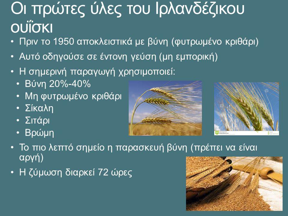 Οι πρώτες ύλες του Ιρλανδέζικου ουΐσκι Πριν το 1950 αποκλειστικά με βύνη (φυτρωμένο κριθάρι) Αυτό οδηγούσε σε έντονη γεύση (μη εμπορική) Η σημερινή παραγωγή χρησιμοποιεί: Βύνη 20%-40% Μη φυτρωμένο κριθάρι Σίκαλη Σιτάρι Βρώμη Το πιο λεπτό σημείο η παρασκευή βύνη (πρέπει να είναι αργή) Η ζύμωση διαρκεί 72 ώρες