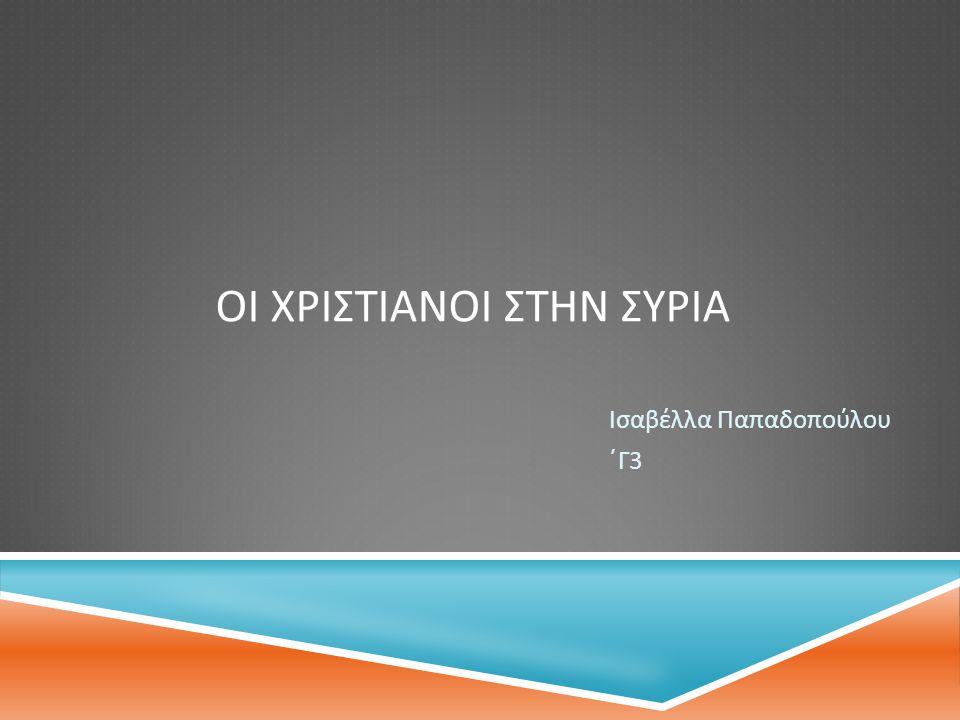 ΑΣΚΗΣΗ 5, ΣΕΛΙΔΑ 44  Ο άγιος Ιγνάτιος καταγόταν από τη Συρία.