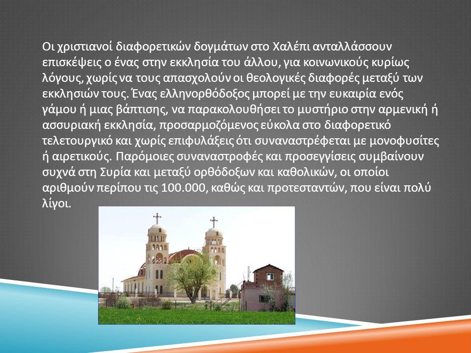 Ένας σημαντικός ελληνορθόδοξος πυρήνας είναι το χωριό Σεντνάγια, 35 χιλιόμετρα βόρεια της Δαμασκού.