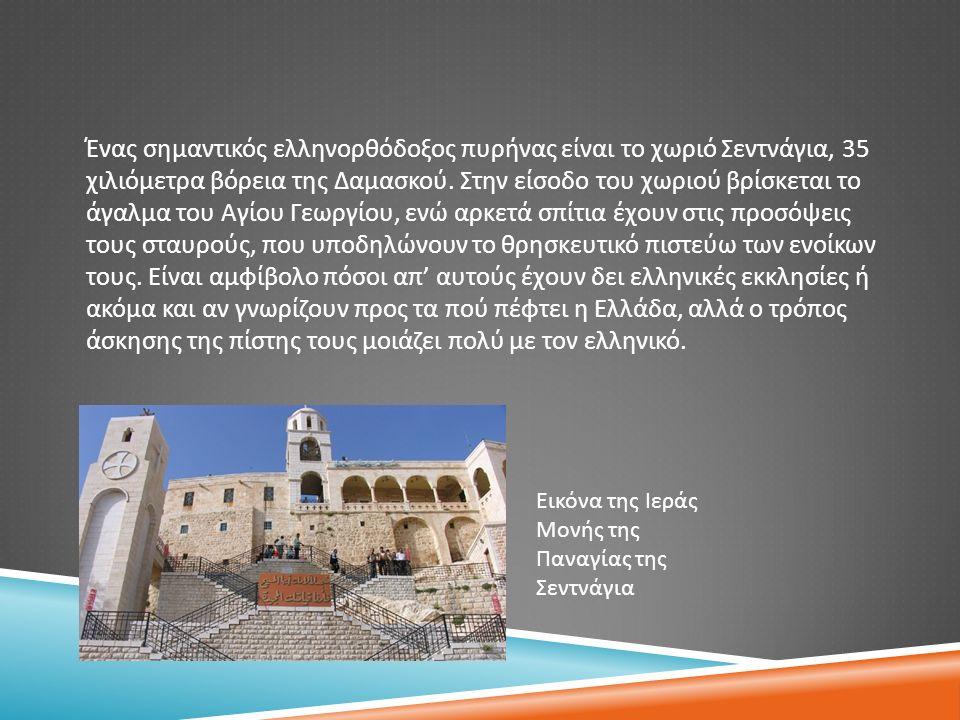 Ένας σημαντικός ελληνορθόδοξος πυρήνας είναι το χωριό Σεντνάγια, 35 χιλιόμετρα βόρεια της Δαμασκού. Στην είσοδο του χωριού βρίσκεται το άγαλμα του Αγί