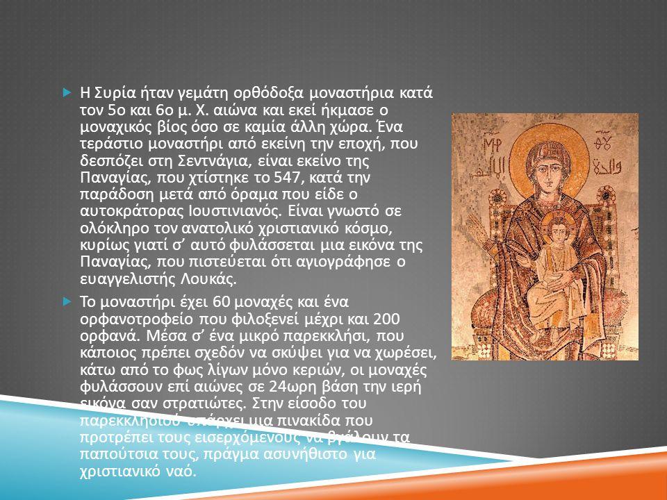  Η Συρία ήταν γεμάτη ορθόδοξα μοναστήρια κατά τον 5 ο και 6 ο μ. Χ. αιώνα και εκεί ήκμασε ο μοναχικός βίος όσο σε καμία άλλη χώρα. Ένα τεράστιο μονασ