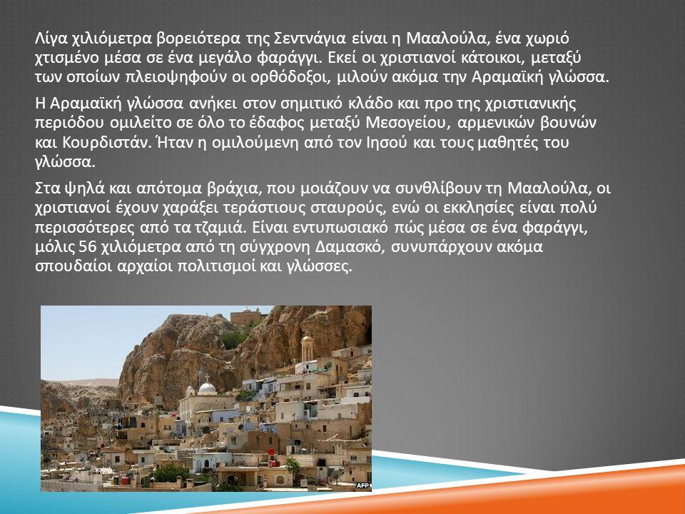 Λίγα χιλιόμετρα βορειότερα της Σεντνάγια είναι η Μααλούλα, ένα χωριό χτισμένο μέσα σε ένα μεγάλο φαράγγι. Εκεί οι χριστιανοί κάτοικοι, μεταξύ των οποί