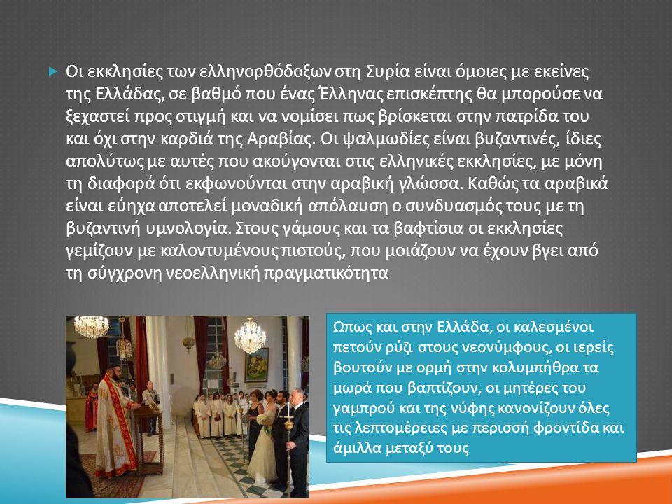  Οι εκκλησίες των ελληνορθόδοξων στη Συρία είναι όμοιες με εκείνες της Ελλάδας, σε βαθμό που ένας Έλληνας επισκέπτης θα μπορούσε να ξεχαστεί προς στι