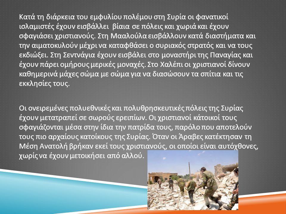 ΠΗΓΕΣ  http://greecewithin.com/maties-ston-kosmo/388-xristianoi-sti-suria- antexoun-kai-upomenoun http://greecewithin.com/maties-ston-kosmo/388-xristianoi-sti-suria- antexoun-kai-upomenoun  http://www.e-typos.com/gr/kosmos/article/124154/to-islamiko-kratos- anatinaxe-hristianiki-ekklisia-stin-eparhia-hasaka-tis-surias/ http://www.e-typos.com/gr/kosmos/article/124154/to-islamiko-kratos- anatinaxe-hristianiki-ekklisia-stin-eparhia-hasaka-tis-surias/