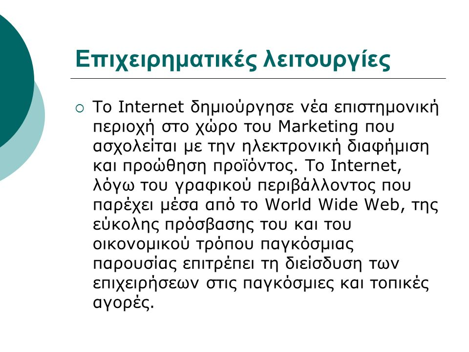 Επιχειρηματικές λειτουργίες  Το Internet δημιούργησε νέα επιστημονική περιοχή στο χώρο του Marketing που ασχολείται με την ηλεκτρονική διαφήμιση και προώθηση προϊόντος.