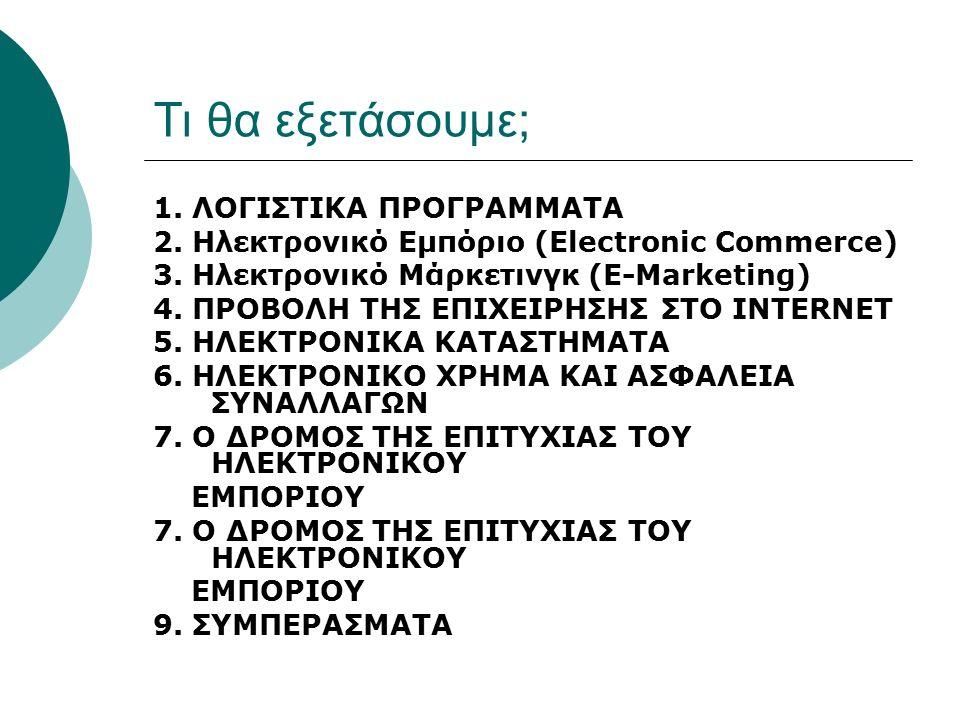 Τι θα εξετάσουμε; 1. ΛΟΓΙΣΤΙΚΑ ΠΡΟΓΡΑΜΜΑΤΑ 2. Ηλεκτρονικό Εμπόριο (Electronic Commerce) 3. Ηλεκτρονικό Μάρκετινγκ (E-Marketing) 4. ΠΡΟΒΟΛΗ ΤΗΣ ΕΠΙΧΕΙΡ