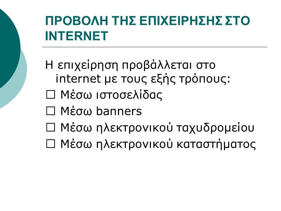 ΠΡΟΒΟΛΗ ΤΗΣ ΕΠΙΧΕΙΡΗΣΗΣ ΣΤΟ INTERNET Η επιχείρηση προβάλλεται στο internet με τους εξής τρόπους:  Μέσω ιστοσελίδας  Μέσω banners  Μέσω ηλεκτρονικού ταχυδρομείου  Μέσω ηλεκτρονικού καταστήματος
