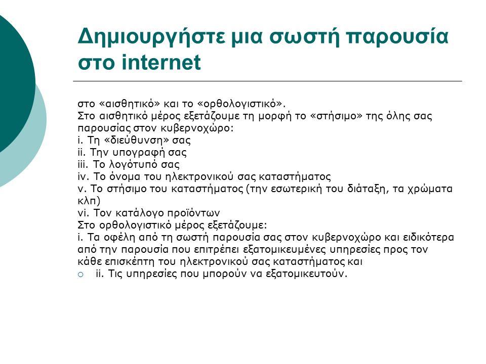 Δημιουργήστε μια σωστή παρουσία στο internet στο «αισθητικό» και το «ορθολογιστικό».
