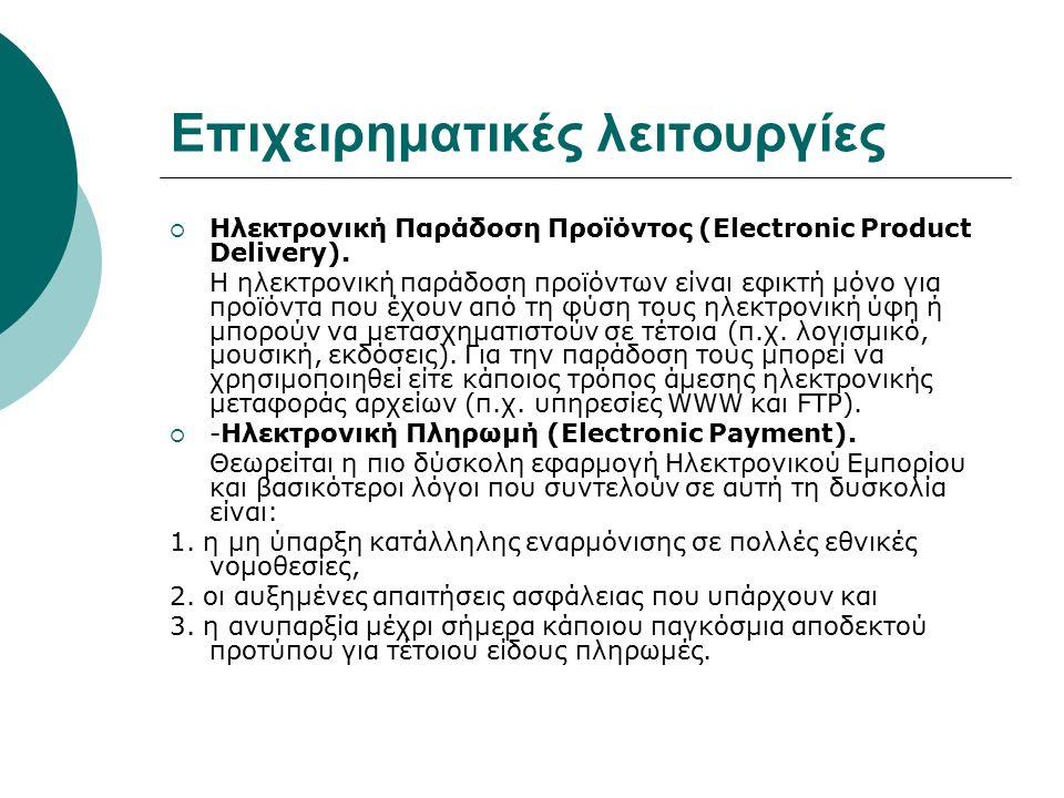 Ηλεκτρονικό Εμπόριο (e-commerce) και Ηλεκτρονικό Επιχειρείν (e-business): Ένας πρώτος ορισμός Ηλεκτρονικό Εμπόριο (ΗΕ): Η διαδικασία αγορών, πωλήσεων, ανταλλαγών προϊόντων, υπηρεσιών και πληροφοριών μέσω δικτύων Η/Υ, συμπεριλαμβανομένου και του Internet Ηλεκτρονικό Επιχειρείν: Ευρύτερος ορισμός από εκείνον του ΗΕ που περιλαμβάνει όχι μόνο τις αγορές και πωλήσεις προϊόντων και υπηρεσιών αλλά και επίσης την εξυπηρέτηση πελατών, την συνεργασία με επιχειρηματικούς εταίρους και στην διεξαγωγή ηλεκτρονικών συναλλαγών μέσα σε ένα οργανισμό