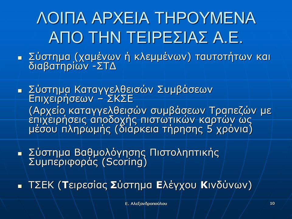 Ε. Αλεξανδροπούλου 10 ΛΟΙΠΑ ΑΡΧΕΙΑ ΤΗΡΟΥΜΕΝΑ ΑΠΟ ΤΗΝ ΤΕΙΡΕΣΙΑΣ Α.Ε. Σύστημα (χαμένων ή κλεμμένων) ταυτοτήτων και διαβατηρίων -ΣΤΔ Σύστημα (χαμένων ή κ