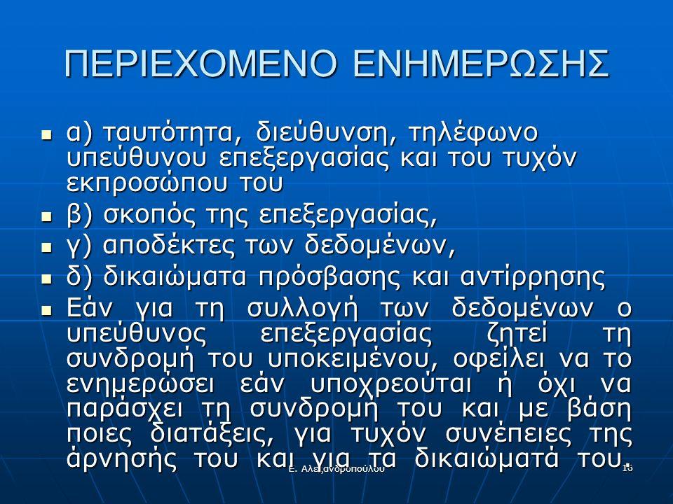 Ε. Αλεξανδροπούλου 16 ΠΕΡΙΕΧΟΜΕΝΟ ΕΝΗΜΕΡΩΣΗΣ α) ταυτότητα, διεύθυνση, τηλέφωνο υπεύθυνου επεξεργασίας και του τυχόν εκπροσώπου του α) ταυτότητα, διεύθ