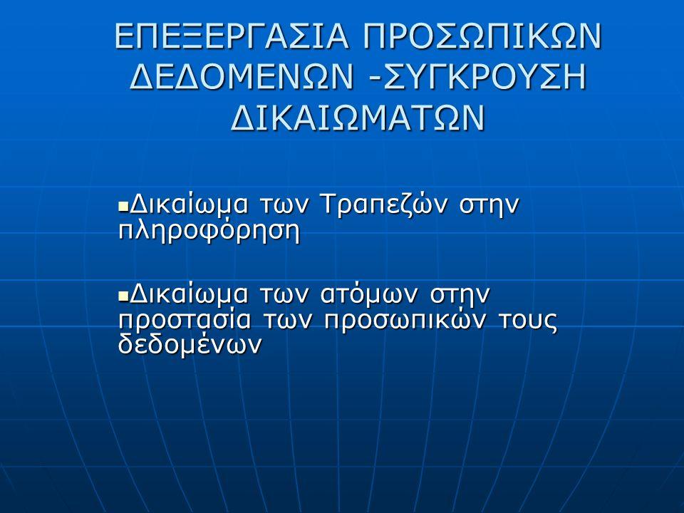 ΕΠΕΞΕΡΓΑΣΙΑ ΠΡΟΣΩΠΙΚΩΝ ΔΕΔΟΜΕΝΩΝ -ΣΥΓΚΡΟΥΣΗ ΔΙΚΑΙΩΜΑΤΩΝ Δικαίωμα των Τραπεζών στην πληροφόρηση Δικαίωμα των Τραπεζών στην πληροφόρηση Δικαίωμα των ατόμων στην προστασία των προσωπικών τους δεδομένων Δικαίωμα των ατόμων στην προστασία των προσωπικών τους δεδομένων