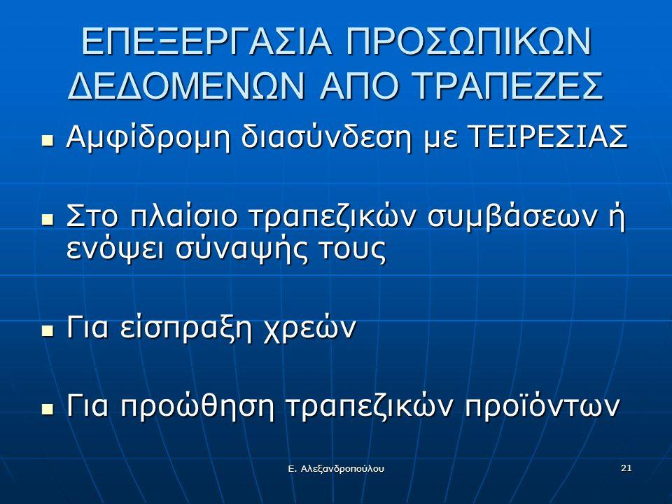 Ε. Αλεξανδροπούλου 21 ΕΠΕΞΕΡΓΑΣΙΑ ΠΡΟΣΩΠΙΚΩΝ ΔΕΔΟΜΕΝΩΝ ΑΠΟ ΤΡΑΠΕΖΕΣ Αμφίδρομη διασύνδεση με ΤΕΙΡΕΣΙΑΣ Αμφίδρομη διασύνδεση με ΤΕΙΡΕΣΙΑΣ Στο πλαίσιο τρ