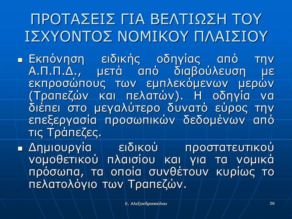 Ε. Αλεξανδροπούλου 26 ΠΡΟΤΑΣΕΙΣ ΓΙΑ ΒΕΛΤΙΩΣΗ ΤΟΥ ΙΣΧΥΟΝΤΟΣ ΝΟΜΙΚΟΥ ΠΛΑΙΣΙΟΥ Εκπόνηση ειδικής οδηγίας από την Α.Π.Π.Δ., μετά από διαβούλευση με εκπροσώ