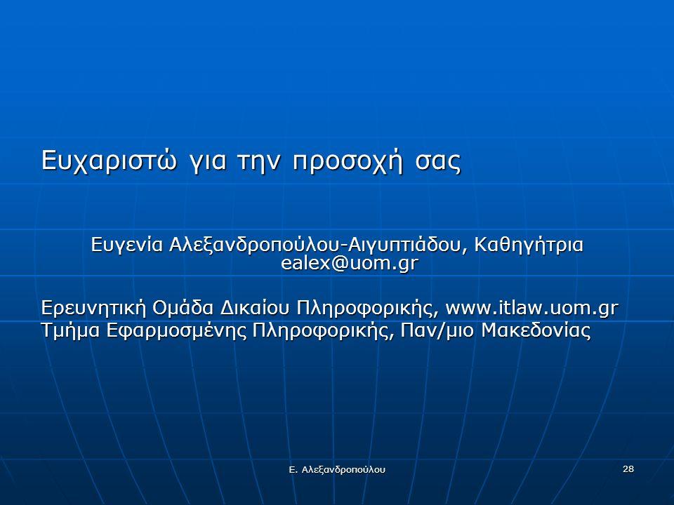 Ε. Αλεξανδροπούλου 28 Ευχαριστώ για την προσοχή σας Ευγενία Αλεξανδροπούλου-Αιγυπτιάδου, Καθηγήτρια ealex@uom.gr Ερευνητική Ομάδα Δικαίου Πληροφορικής