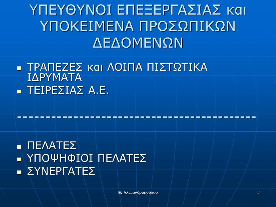 Ε. Αλεξανδροπούλου 3 ΥΠΕΥΘΥΝΟΙ ΕΠΕΞΕΡΓΑΣΙΑΣ και ΥΠΟΚΕΙΜΕΝΑ ΠΡΟΣΩΠΙΚΩΝ ΔΕΔΟΜΕΝΩΝ ΤΡΑΠΕΖΕΣ και ΛΟΙΠΑ ΠΙΣΤΩΤΙΚΑ ΙΔΡΥΜΑΤΑ ΤΡΑΠΕΖΕΣ και ΛΟΙΠΑ ΠΙΣΤΩΤΙΚΑ ΙΔΡ