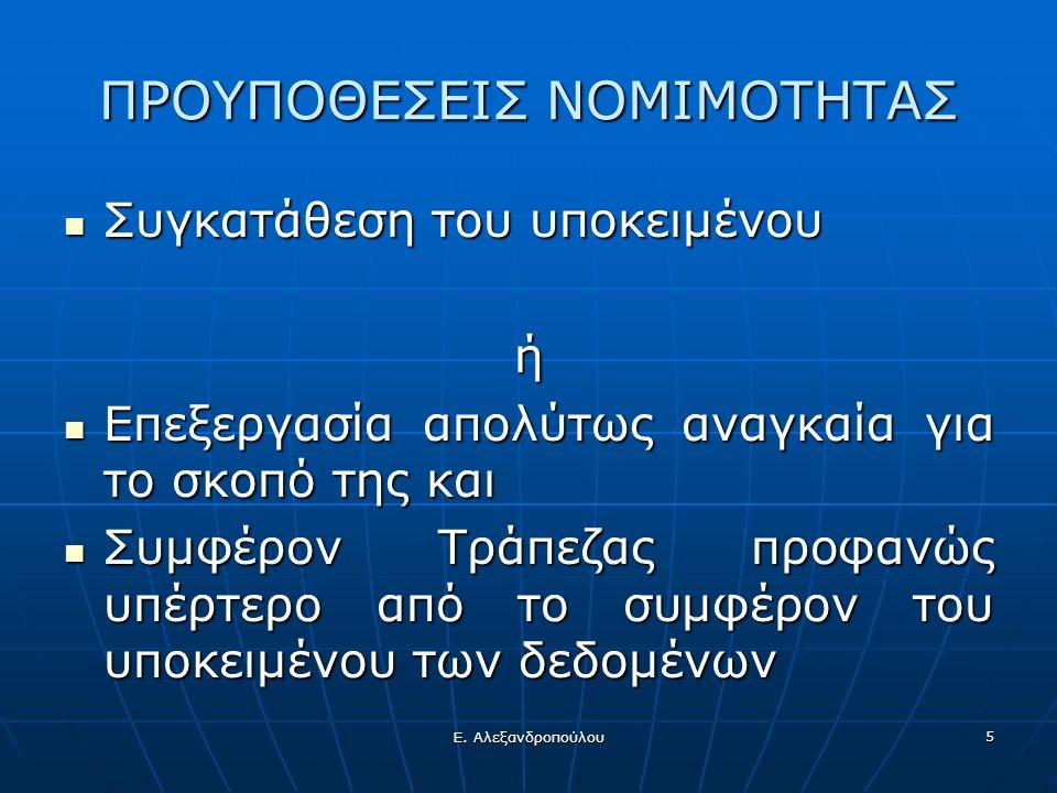 Ε. Αλεξανδροπούλου 5 ΠΡΟΥΠΟΘΕΣΕΙΣ ΝΟΜΙΜΟΤΗΤΑΣ Συγκατάθεση του υποκειμένου Συγκατάθεση του υποκειμένουή Επεξεργασία απολύτως αναγκαία για το σκοπό της
