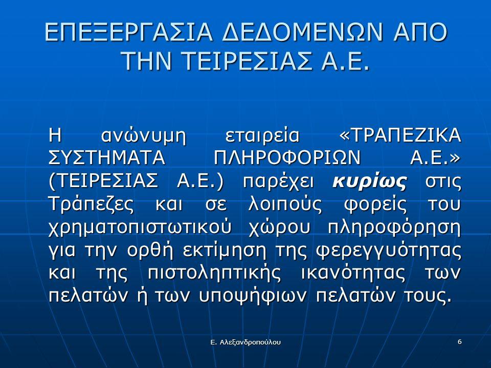 Ε. Αλεξανδροπούλου 6 ΕΠΕΞΕΡΓΑΣΙΑ ΔΕΔΟΜΕΝΩΝ ΑΠΟ ΤΗΝ ΤΕΙΡΕΣΙΑΣ Α.Ε.