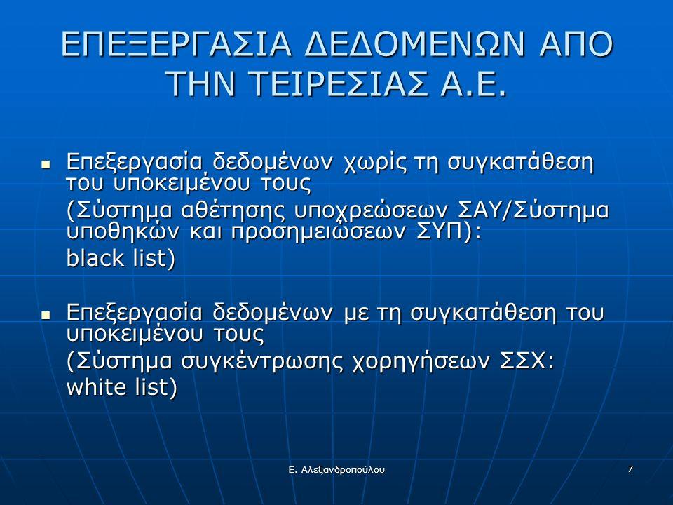 Ε. Αλεξανδροπούλου 7 ΕΠΕΞΕΡΓΑΣΙΑ ΔΕΔΟΜΕΝΩΝ ΑΠΟ ΤΗΝ ΤΕΙΡΕΣΙΑΣ Α.Ε. Επεξεργασία δεδομένων χωρίς τη συγκατάθεση του υποκειμένου τους Επεξεργασία δεδομένω