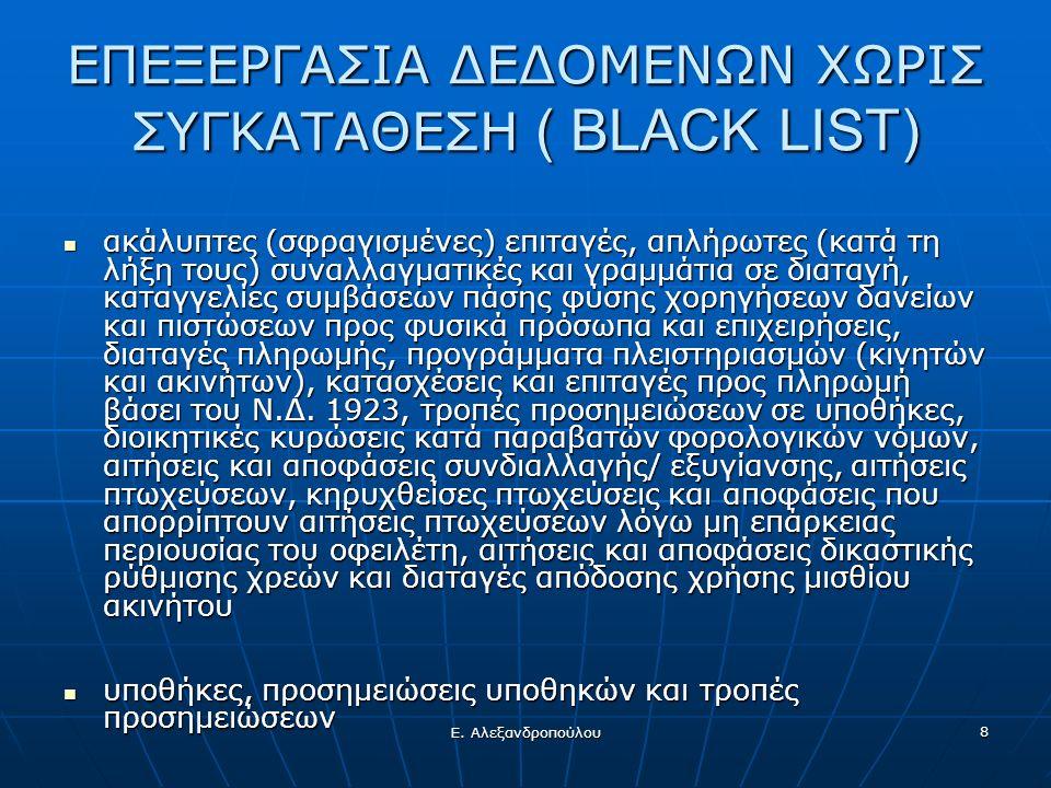 Ε. Αλεξανδροπούλου 8 ΕΠΕΞΕΡΓΑΣΙΑ ΔΕΔΟΜΕΝΩΝ ΧΩΡΙΣ ΣΥΓΚΑΤΑΘΕΣΗ ( BLACK LIST) ακάλυπτες (σφραγισμένες) επιταγές, απλήρωτες (κατά τη λήξη τους) συναλλαγμα