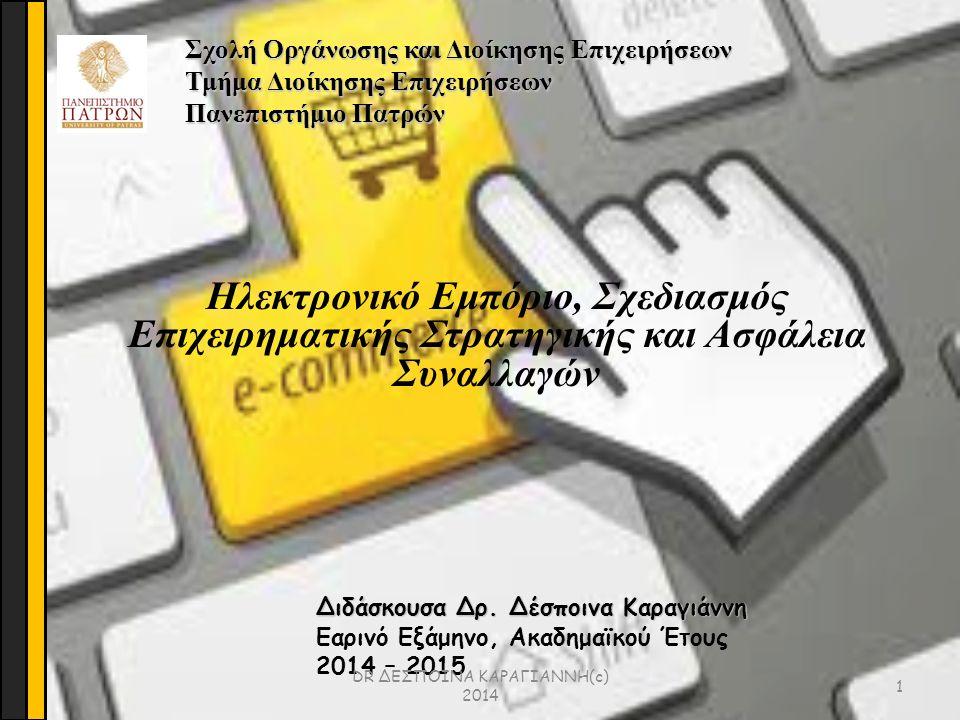 Ηλεκτρονικό Μάρκετινγκ 12 DR ΔΕΣΠΟΙΝΑ ΚΑΡΑΓΙΑΝΝΗ(c) 2014 Το Ηλεκτρονικό Μάρκετινγκ αφορά το πώς τα ηλεκτρονικά δεδομένα και οι εφαρμογές της ΙΤ αναβαθμίζουν τις ήδη υπάρχουσες ή/και δημιουργούν ριζοσπαστικές νέες οργανωσιακές λειτουργίες και διαδικασίες, με σκοπό τη δημιουργία, επικοινωνία και παράδοση αξίας στους πελάτες και τη διοίκηση σχέσεων πελατών, με τέτοιο τρόπο ώστε να ωφεληθεί ο οργανισμός και οι μέτοχοί του.