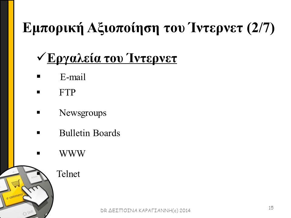 Εμπορική Αξιοποίηση του Ίντερνετ (2/7) 15 Εργαλεία του Ίντερνετ  Ε-mail  FTP  Newsgroups  Bulletin Boards  WWW  Telnet DR ΔΕΣΠΟΙΝΑ ΚΑΡΑΓΙΑΝΝΗ(c) 2014