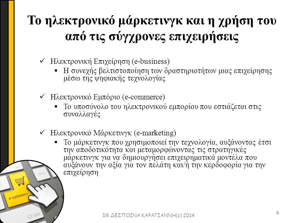 Ηλεκτρονική Επιχείρηση VS Ηλεκτρονικό Εμπόριο 7 DR ΔΕΣΠΟΙΝΑ ΚΑΡΑΓΙΑΝΝΗ(c) 2014 Συστήματα Ηλεκτρονικής Επιχείρησης Διαδίκτυο Συστήματα Ηλεκτρονικού Εμπορίου Διαδίκτυο Τεχνολογικές Υποδομές Η ΕΠΙΧΕΙΡΗΣΗ ΠΡΟΜΗΘΕΥΤΕΣ ΠΕΛΑΤΕΣ