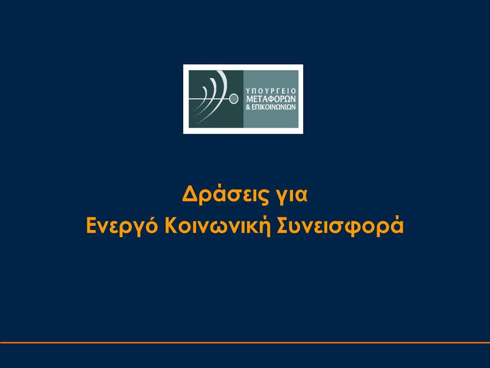 Υπουργείο Μεταφορών & Επικοινωνιών Δράσεις για Ενεργ ό Κοινωνική Συνεισφορά