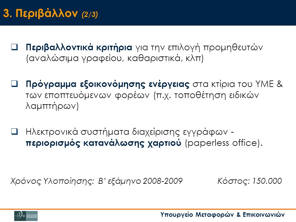 Υπουργείο Μεταφορών & Επικοινωνιών 3.
