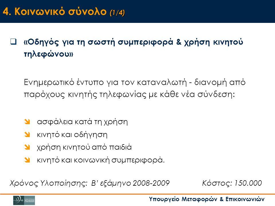 Υπουργείο Μεταφορών & Επικοινωνιών (1/4) 4.