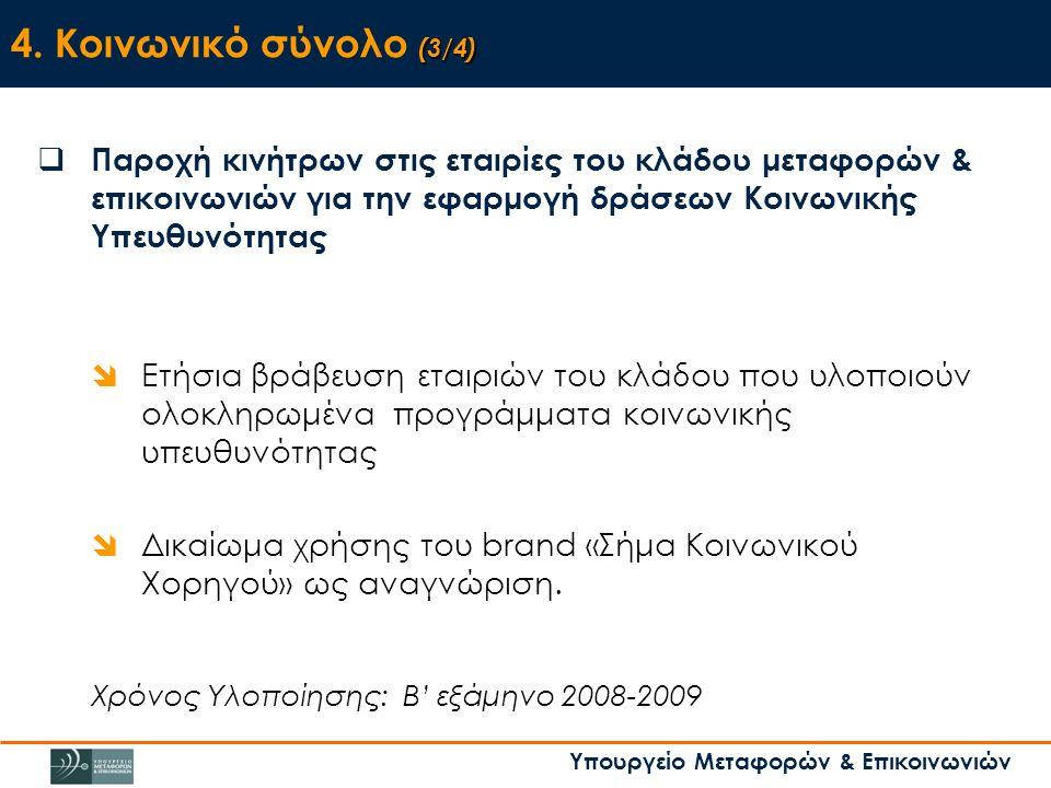 Υπουργείο Μεταφορών & Επικοινωνιών (3/4) 4.