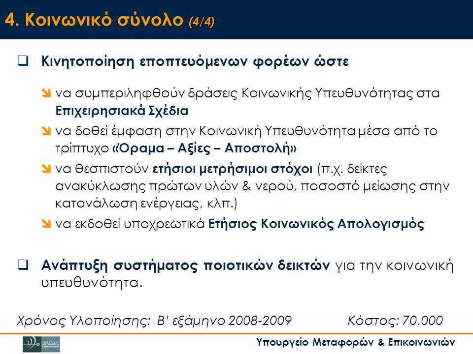 Υπουργείο Μεταφορών & Επικοινωνιών (4/4) 4.
