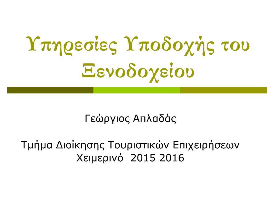 Υπηρεσίες Υποδοχής του Ξενοδοχείου Γεώργιος Απλαδάς Τμήμα Διοίκησης Τουριστικών Επιχειρήσεων Χειμερινό 2015 2016