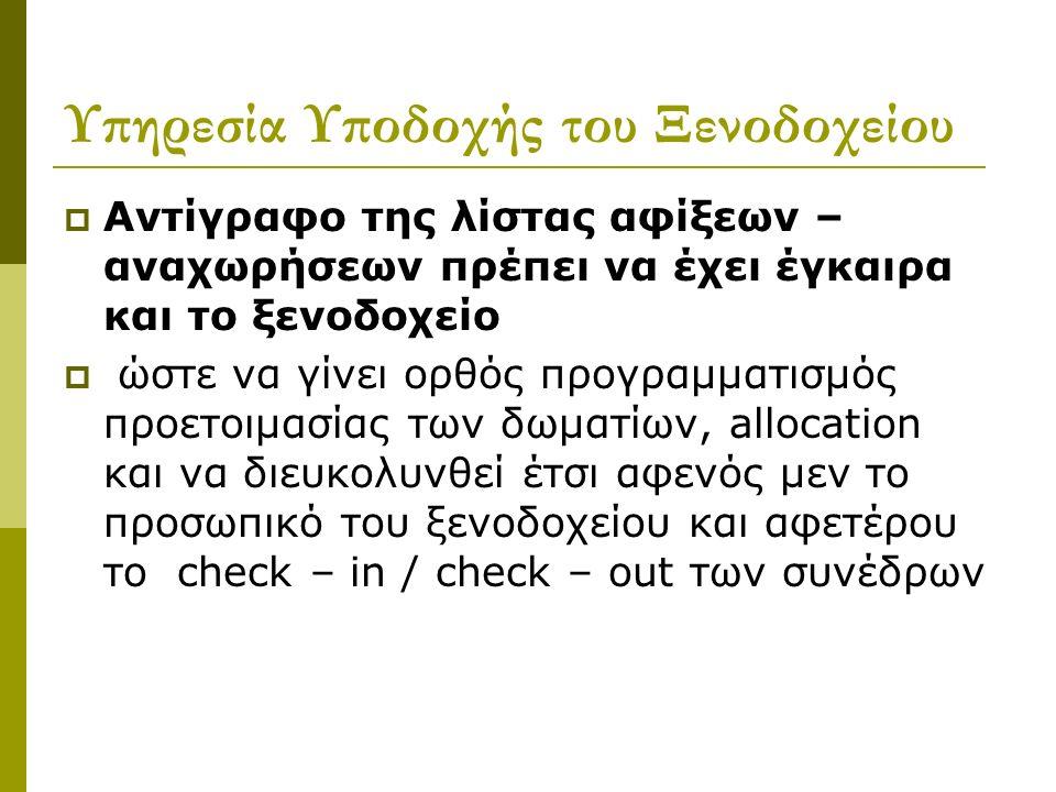 Υπηρεσία Υποδοχής του Ξενοδοχείου  Αντίγραφο της λίστας αφίξεων – αναχωρήσεων πρέπει να έχει έγκαιρα και το ξενοδοχείο  ώστε να γίνει ορθός προγραμματισμός προετοιμασίας των δωματίων, allocation και να διευκολυνθεί έτσι αφενός μεν το προσωπικό του ξενοδοχείου και αφετέρου το check – in / check – out των συνέδρων
