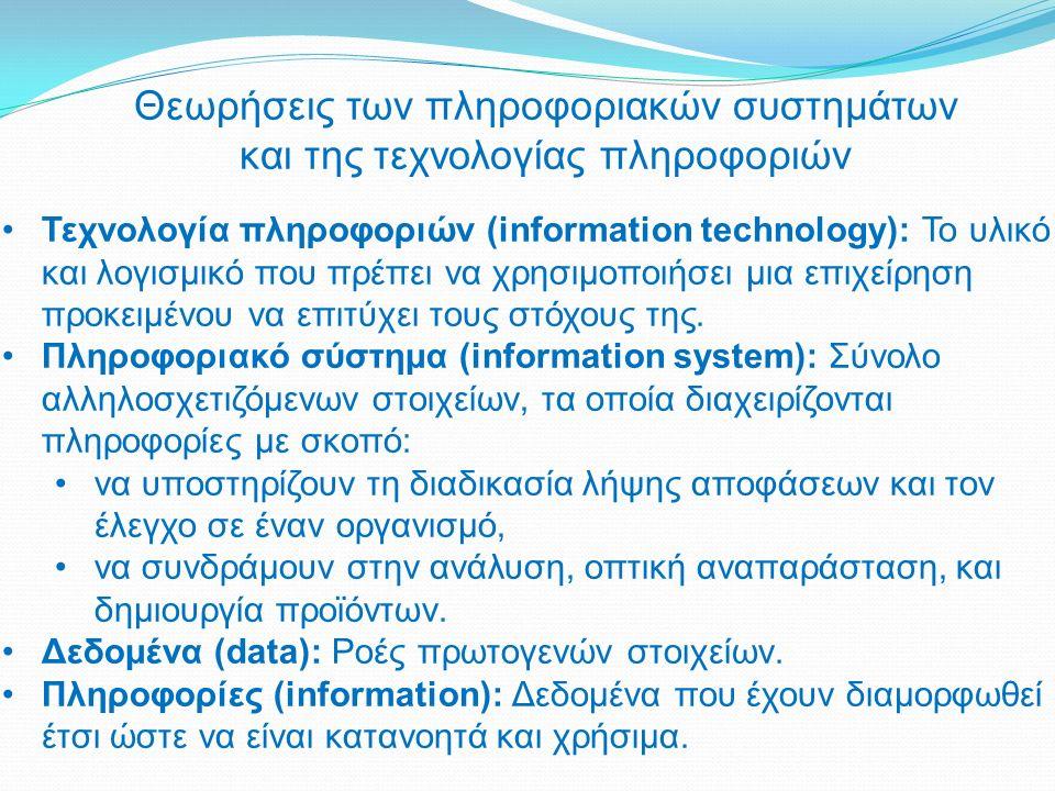 Θεωρήσεις των πληροφοριακών συστημάτων και της τεχνολογίας πληροφοριών Τεχνολογία πληροφοριών (information technology): Το υλικό και λογισμικό που πρέ